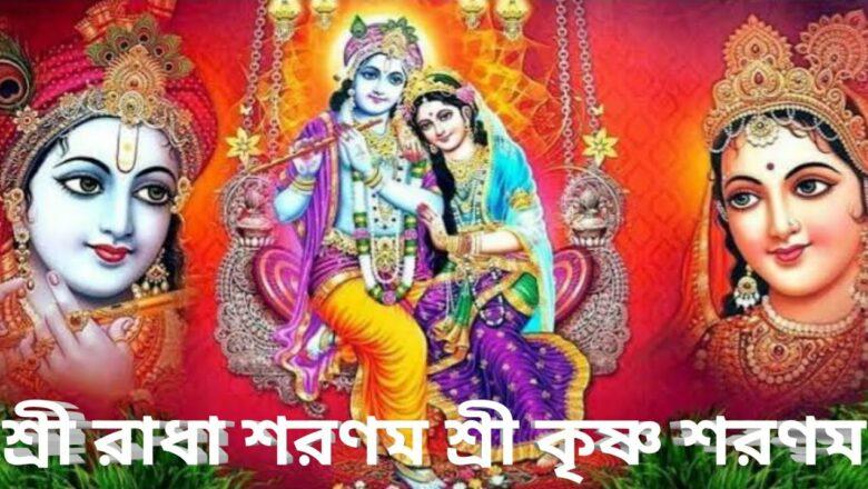 Shri Radha Saranam Shri Krishna Saranam   Radha Krishna Bhajan