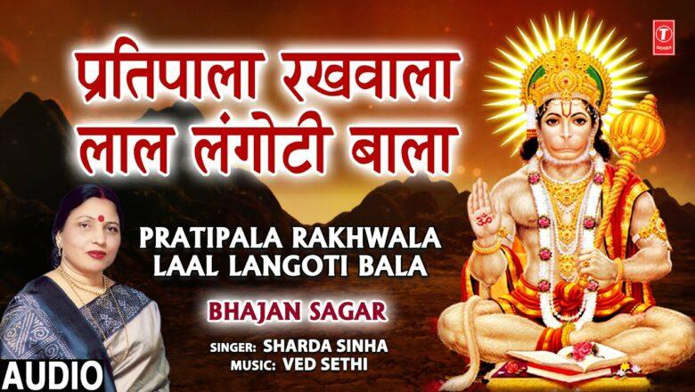 प्रतिपाला रखवाला Pratipala Rakhwala Laal Langoti Bala  I Hanuman Bhajan I SHARDA SINHA, Bhajan Sagar