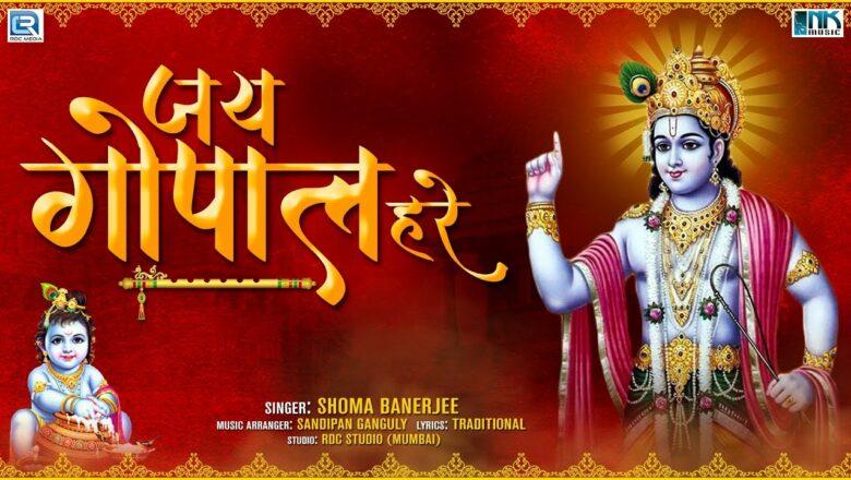 Jay Gopal Hare | Krishna Aarti | जय गोपाल हरे | Most Popular Krishna Aarti | Shoma Banerjee