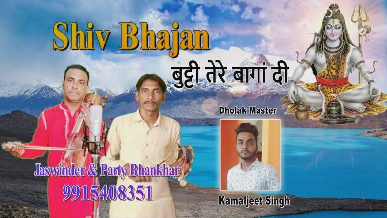 शिव जी भजन लिरिक्स – शिव भजन   Shiv bhajan   Jaswinder & Party Bhankhar Wale   Goga Ji Katha   Goga Ji Video   Shiv Bhola