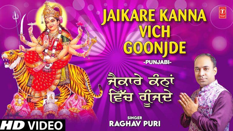 Jaikare Kanna Vich Goonjde I Punjabi Devi Bhajan I RAGHAV PURI I Full HD Video Song
