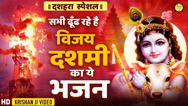 हारे के सहारे श्याम धनि : Shyam Bhajan 2021New Superhit Krishna Bhajan 2021   Bhajan : Sunder Vaidik