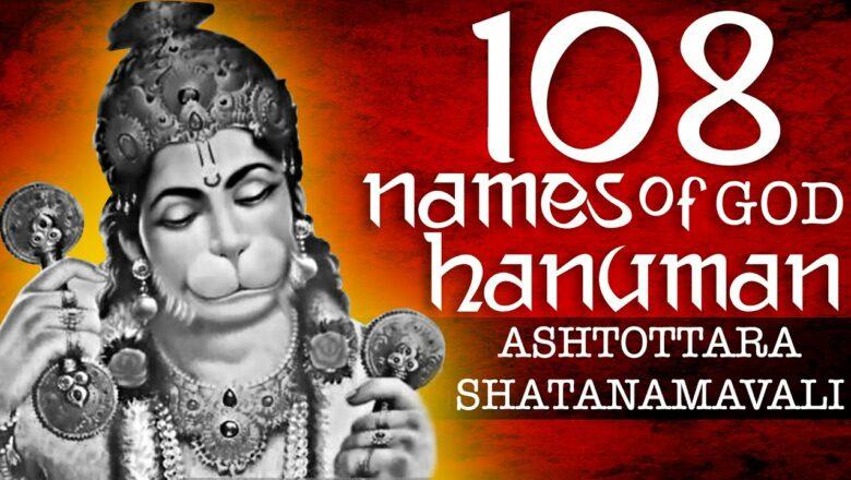 Powerful Hanuman 108 Name Mantra Chanting | Ashtottara Shatanamavali of Lord Hanuman |Hanuman Bhajan