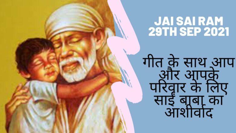 #saibabamiracles#sai  Sai Baba Song गीत के साथ आप और आपके परिवार के लिए साईं बाबा का आशीर्वाद