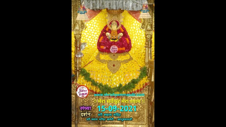 16 सितम्बर 2021  प्रातः श्रृंगार आरती –  – श्री श्याम दर्शन – खाटूश्यामजी   Khatu Shyam Aarti
