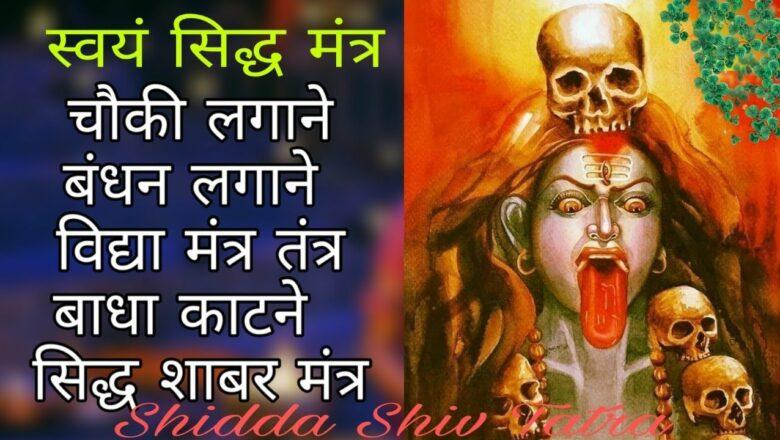 All obstacles(Tantra, Mantra, Yantra, Bandhan) removal, hanuman mantra…
