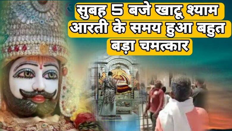 आज सुबह खाटू धाम मंदिर आरती के टाईम अचानक से हुआ एक बड़ा चमत्कार।। Khatu Shyam Morning Aarti time