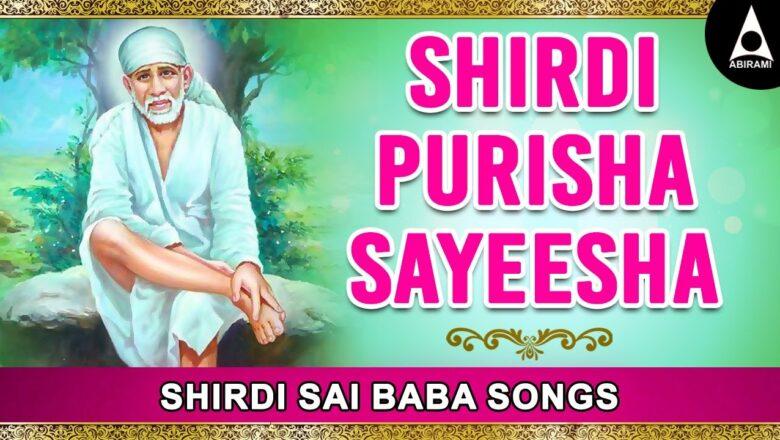 Saibaba songs that bring Positive Thoughts || Shirdi Purisha Sayeesha || Shirdi Sai Baba Bhajans