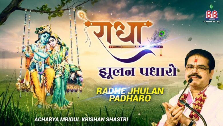 राधे झूलन पधारो झुकी आए बदरा ~ Mridul Krishan Shastri ~ Popular Krishna Bhajan ~ Bankey Bihari Music