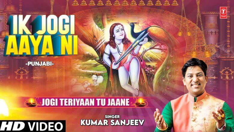 IK JOGI AAYA NI I Punjabi Baba Balaknath Bhajan I KUMAR SANJEEV I JOGI TERIYAAN TU JAANE (Tele Film)