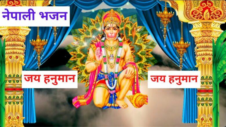 Nepali Bhajan | Jai Hanuman Jai Hanuman | Nepali Hanuman Bhajan