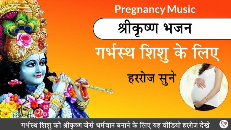 Shri Krishna Bhajan   Pregnancy Special Bhajans   By MGS