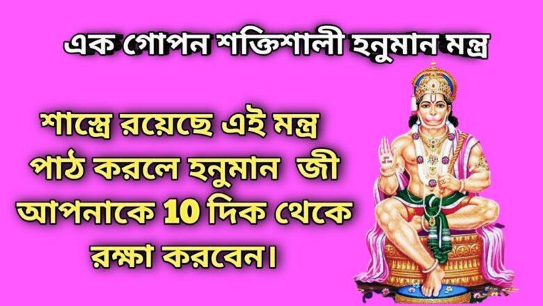 12 Names of Hanuman Mantra | হনুমানের 12 নাম মন্ত্র | হনুমান দ্বাদশা নামাবলী | Secret Hanuman Mantra