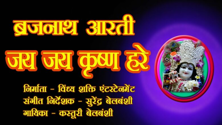 Best Krishna Aarti. Shri Brajnath Aarti Jai Jai Krishna Hare by Umeshjii Maharaj Anaamay Datiya
