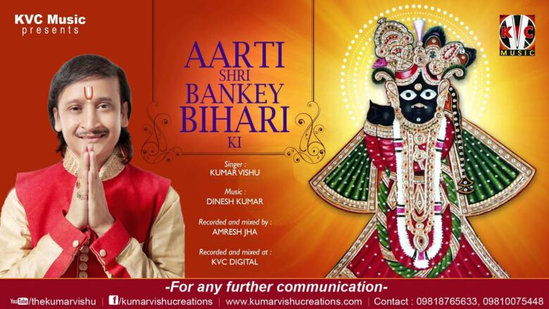 Aarti Shri Bankey Bihari Ki: Kumar Vishu | Brand New Devotional Song 2015