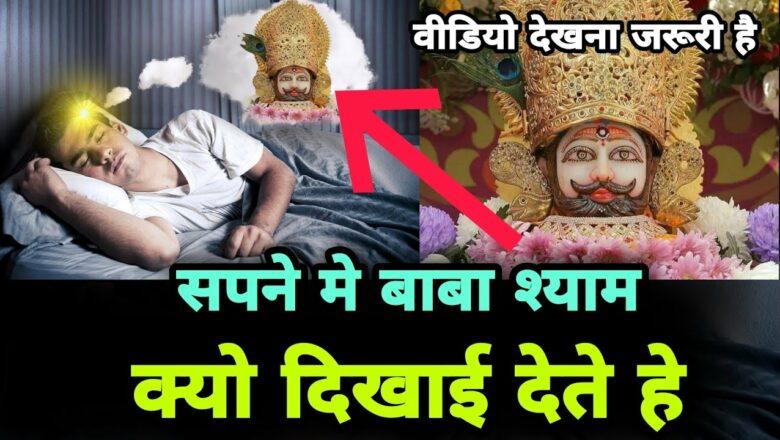 बाबा श्याम सपने मे क्यो दिखाई देते हे | पहली बार बताया YouTube पर | सच्चाई जाने | MB Music Bhakti