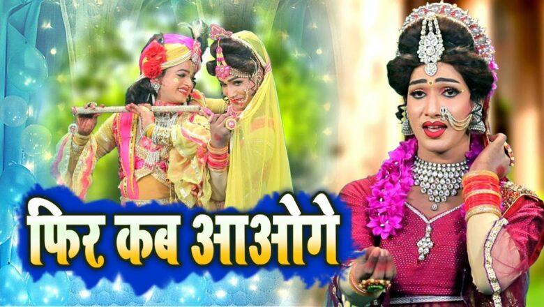Video – फिर कब आओगे – हिंदी कृष्ण भजन 2021- Hindi Krishna Bhajan 2021- Trishul Kripa