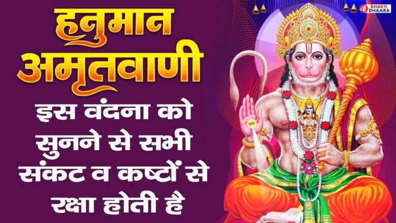 हनुमान अमृतवाणी : नॉनस्टॉप हनुमान भजन : Hanuman Amritwani Full : Nonstop Hanuman Bhajan