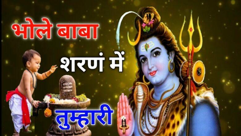 शिव जी भजन लिरिक्स – भोलेबाबा_का_एक_सुंदर_भजन। God Shiv Bhajan | Best Shiv Bhakti Songs | Bhole Baba Sharan Mein Tumhari|