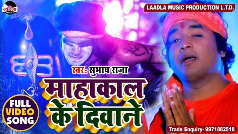 शिव जी भजन लिरिक्स – #VIDEO -माहाकाल के दीवाने     Kanwar Bhajan    #Subhash Raja    New Shiv Bhajan 2021