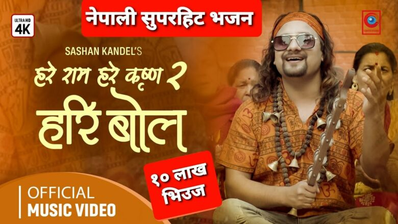 Nepali Bhajan | Hari Bol | Hare Ram Hare Krishna 2 | Sashan Kandel | Nepali Vajan | Krishna Bhajan