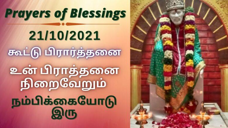 நானிருக்க பயமேன்|பிரார்த்தனை நிறைவேறும்|Prayers of Blessings |Sai Baba Advice tamil |Shri Sai Kereni