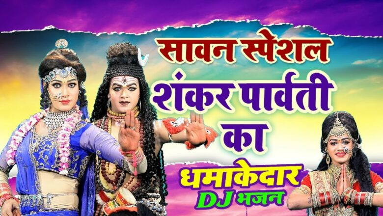 शिव जी भजन लिरिक्स – सावन स्पेशल शंकर पार्वती का धमाकेदार DJ भजन – #Bhakti Shiv Bhajan – पिनी है पिनी है मुझे भंगिया –