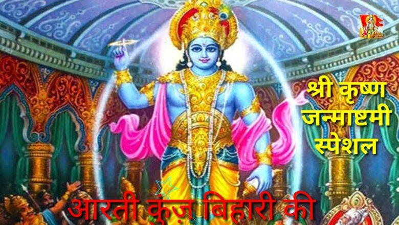 आरती कुँज बिहारी की- श्री कृष्ण जन्माष्टमी आरती – Shri Krishna Aarti