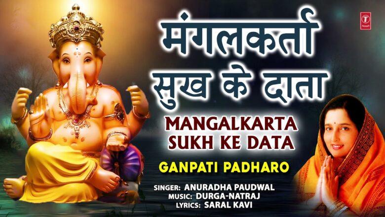 मंगलकर्ता सुख के दाता Mangalkarta Sukh Ke Data I Ganesh Bhajan I ANURADHA PAUDWAL I Ganpati Padharo