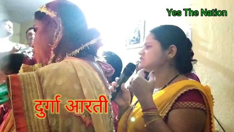 Durga Aarti – Reena Singh Chauhan & Shyam Sakhi Mandali | Bhajan Sandhya – Devanti Devi |