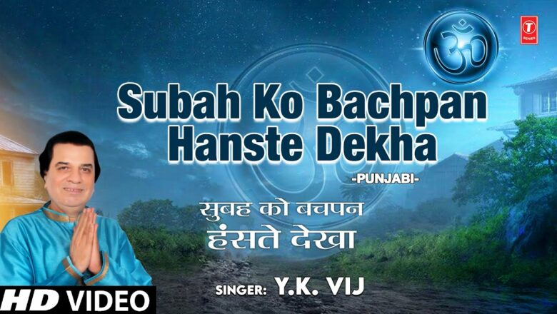 Subah Ko Bachpan Hanste Dekha I Punjabi Bhajan I Y.K. VIJ I Full HD Video Song
