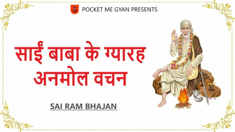 Sai Ram Bhajan || Sai Baba ke 11 vachan in hindi
