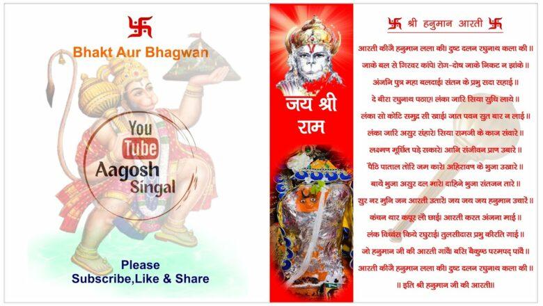 29.09.2021 || 11am || आरती कीजै हनुमान लला की || Hanuman Aarti || Aarti Keejei Hanuman Lala Ki