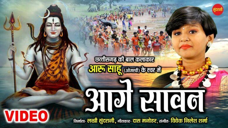 शिव जी भजन लिरिक्स – Aage Sawan   Aaru Sahu   Sawan Special   Shiv Bhajan 2021