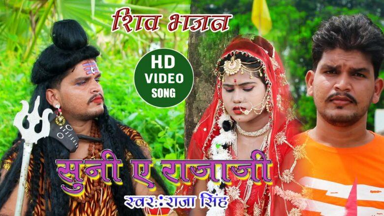 शिव जी भजन लिरिक्स – Bhojpuri shiv bhajan 2021    सुन ए राजा जी    Suni ye raja by Raja Singh