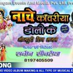 शिव जी भजन लिरिक्स – Bhojpuri Shiv Bhajan | नाचे काँवरिया डोल के | Naache Kanwariya | Sachin Sawariya | Sur Sangam Events