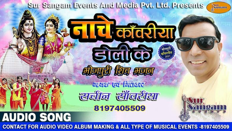 शिव जी भजन लिरिक्स – Bhojpuri Shiv Bhajan   नाचे काँवरिया डोल के   Naache Kanwariya   Sachin Sawariya   Sur Sangam Events