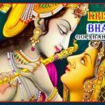 Hey Gopal Krishna Karu Aarti Teri | krishna Aarti II Gopi Bahu Aarti IISath Nibhana Sathiya serial
