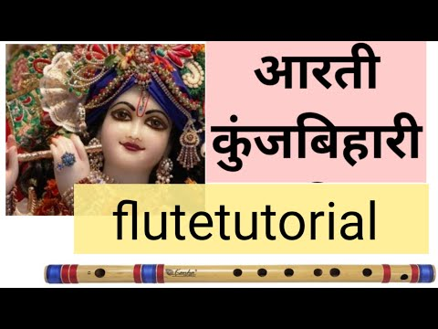 Aarti Kunj Bihari ki flutetutorial आरती कुंजबिहारी की, श्री गिरिधर कृष्ण मुरारी की॥ बाँसुरी पर सीखे