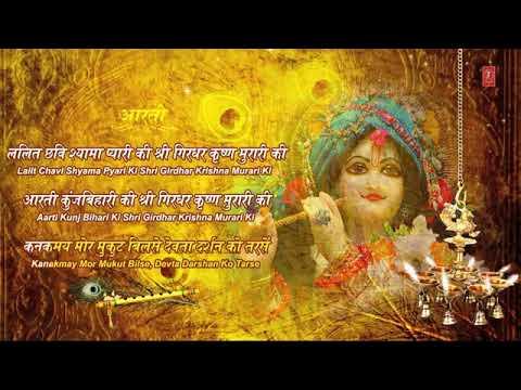 Aarti Kunjbihari Ki With Subtitles By Anuradha Paudwal Full Song I Mere Ghanshyam360p
