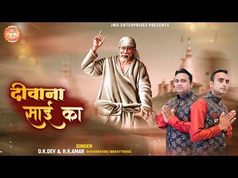 Deewana Sai Ka    दीवाना साई का    Shirdi Sai Baba Songs   Baba Songs   Sai Ram   D.K.DEV & R.K.AMAR