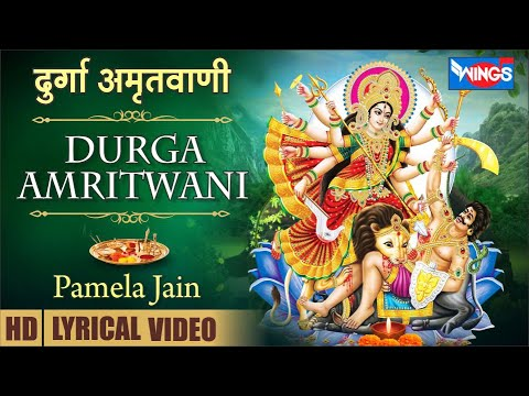 Durga Amritwani   दुर्गा अमृतवाणी   Sherawali Mata Songs   Mata Bhajan   Nonstop Mata Rani Songs