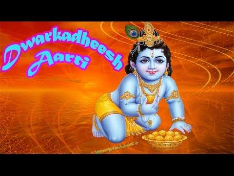Dwarkadheesh Aarti || Krishna Aarti NEW || Beautiful Song