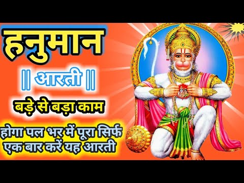 HANUMAN AARTI - Aarti Kije Hanuman Lala Ki श्री हनुमान