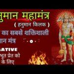 Hanuman Maha Mantra (हनुमान कीलक) आत्म सुरक्षा और भूत प्रेत बाधा को खत्म करने वाला मंत्र,