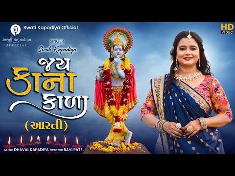 Jay Kana Kala – Swati Kapadiya | Aarti | Shri Krishna Aarti | જય કાના કાળા | આરતી | Hd Video |