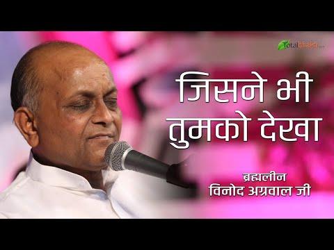 Jisne Bhi Tumko Dekha | जिसने भी तुमको देखा | Superhit Krishna Bhajan | Vinod Agarwal