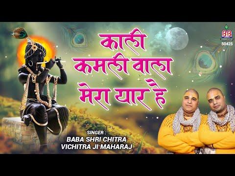 Kali Kamli Wala Mera Yaar Hai – Chitra vichitra ji maharaj – Banke Bihari songs