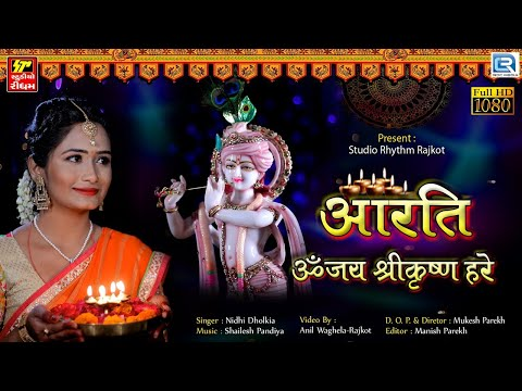 Krishna Aarti - Om Jai Shree Krishna Hare | ॐ जय श्री कृष्णा हरे | Nidhi Dholakiya | HD VIDEO