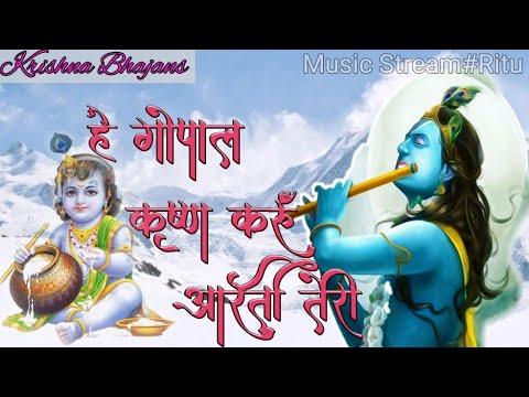 Krishna Bhajan | Hey Gopal Krishna Karoon Aarti Teri…. |Krishna aarti | Ritu Jha | Kanha aarti |